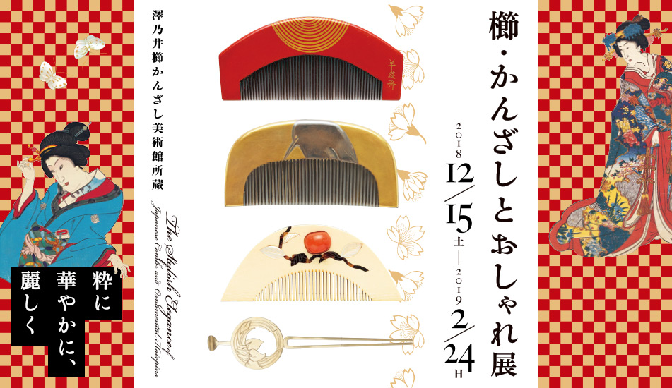 The Stylish Elegance of Japanese Combs and Ornamental Hairpins
